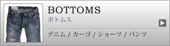 メンズ ボトムス