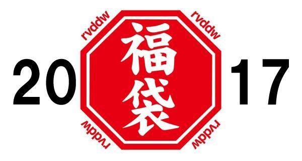 fuku2014_s1-600x319